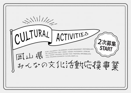 令和2年度 岡山県みんなの文化活動応援事業<2次募集>