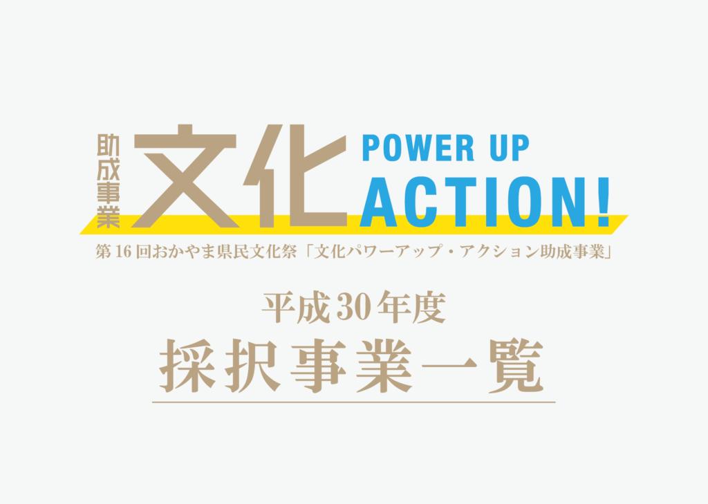 平成30年度 文化パワーアップ・アクション 採択事業結果