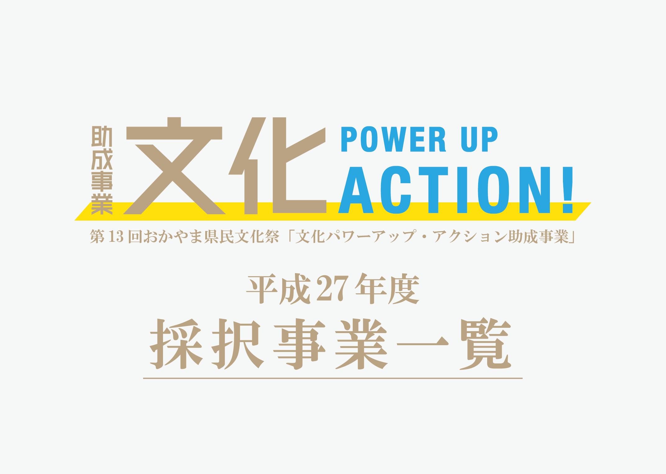 平成27年度 文化パワーアップ・アクション 採択事業結果
