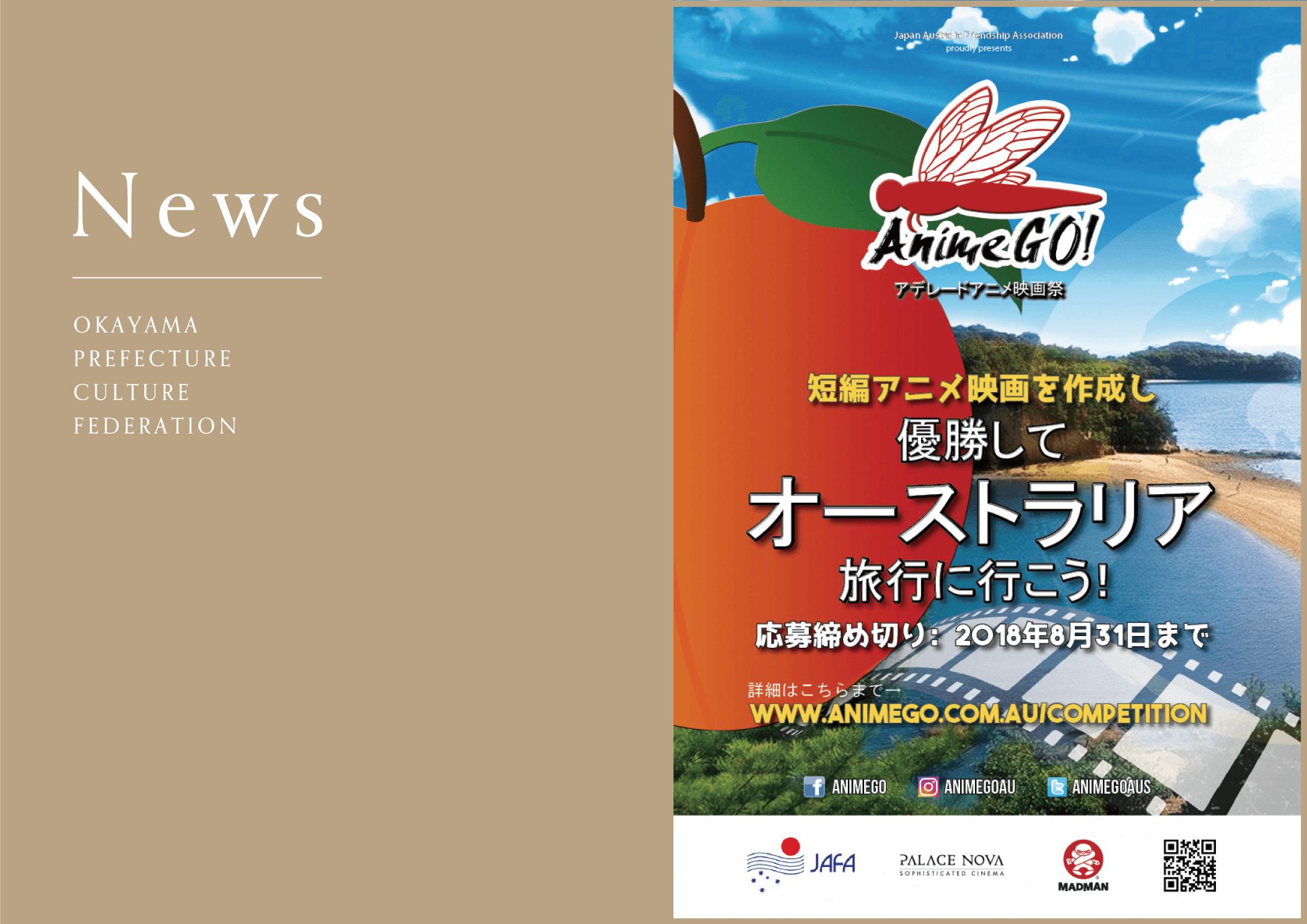 オーストラリア短編アニメ映画コンクール