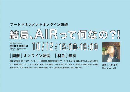 【終了】アートマネジメントオンライン研修 「結局、AIRって何なの?!」