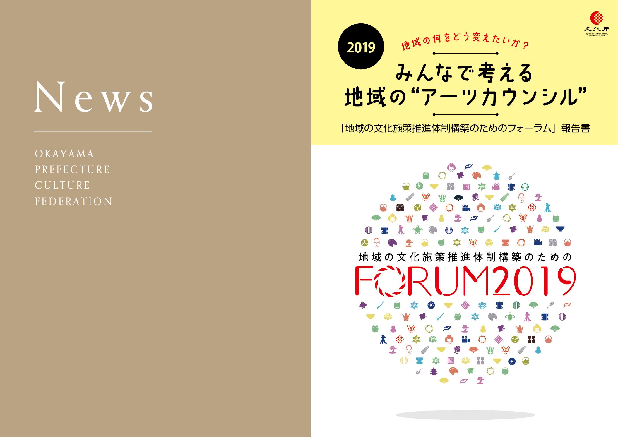 文化庁「地域の文化施策推進体制構築のためのフォーラム」報告書