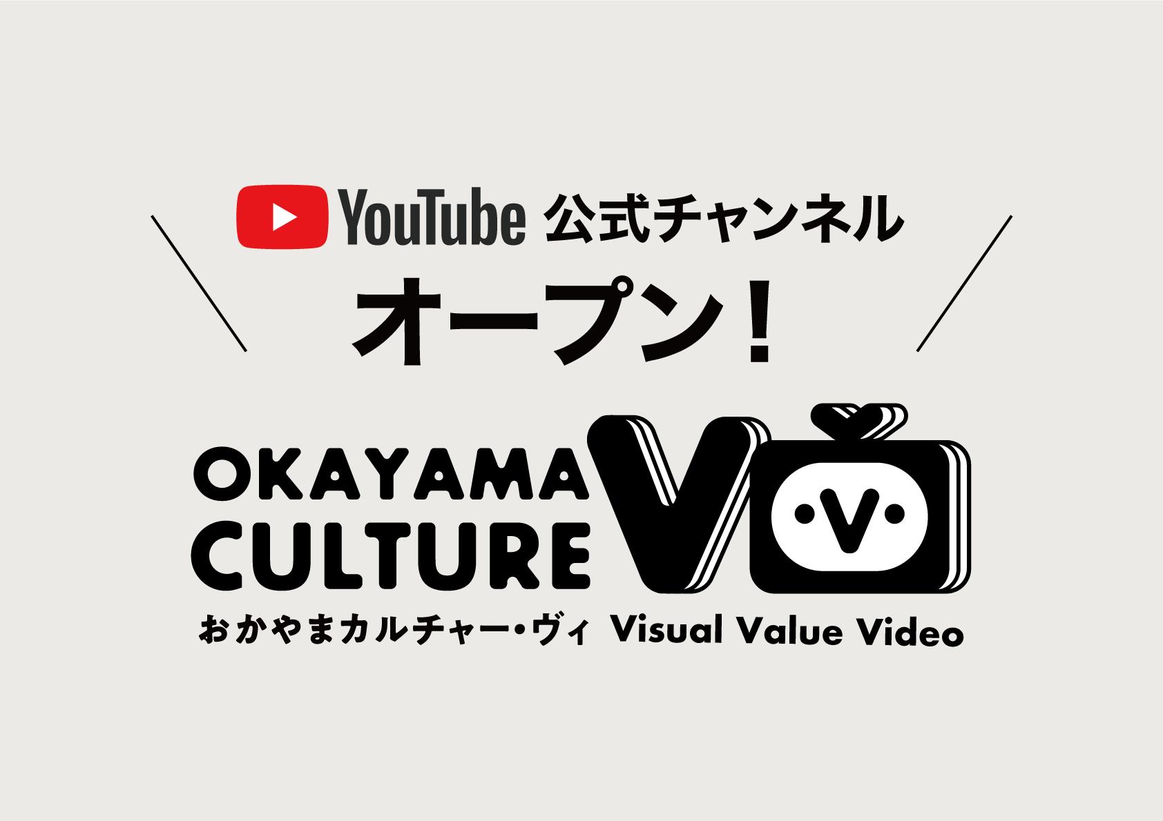 公式YouTubeチャンネル「おかやまカルチャー・ヴィ」オープン!