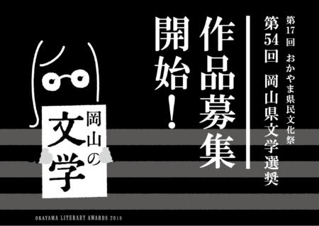 【終了】第54回 岡山県文学選奨作品募集開始!