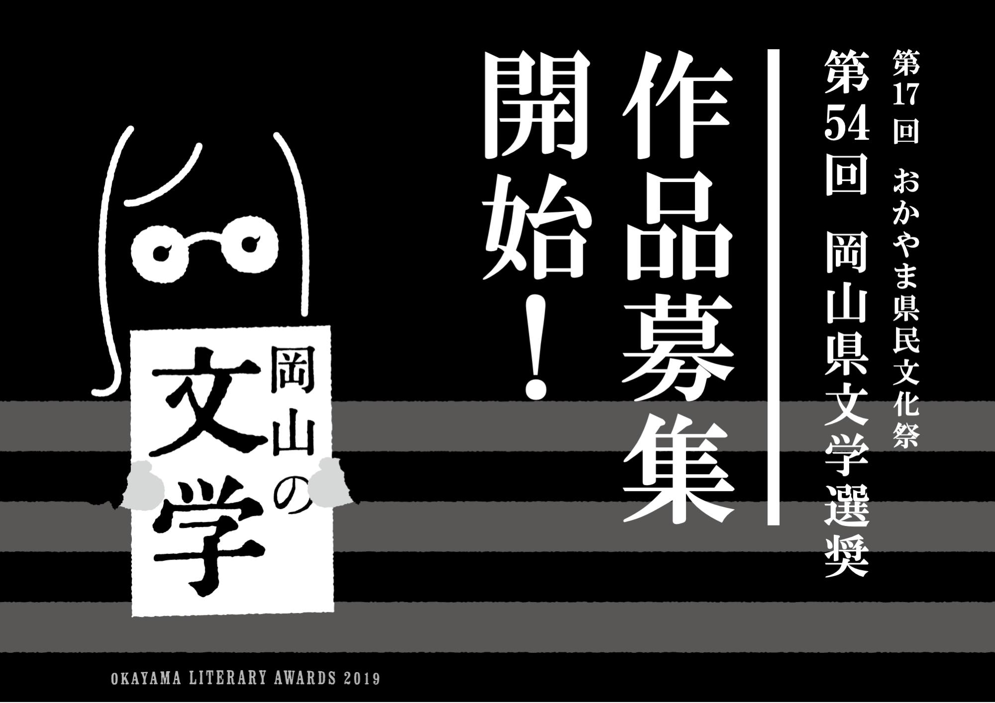 第54回 岡山県文学選奨作品募集開始!