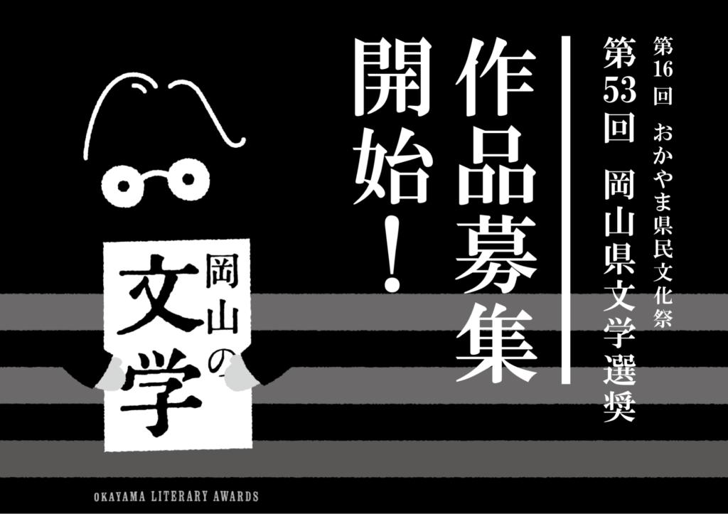 第53回 岡山県文学選奨作品募集開始!