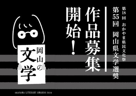 第55回 岡山県文学選奨作品募集開始!