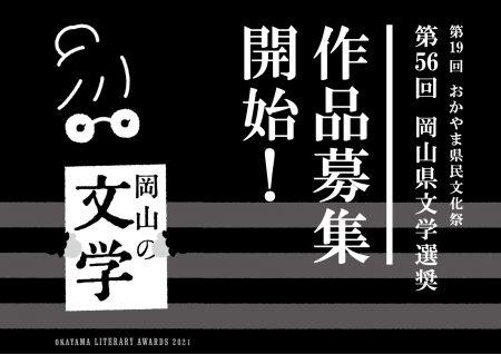 【終了】第56回 岡山県文学選奨作品募集開始!