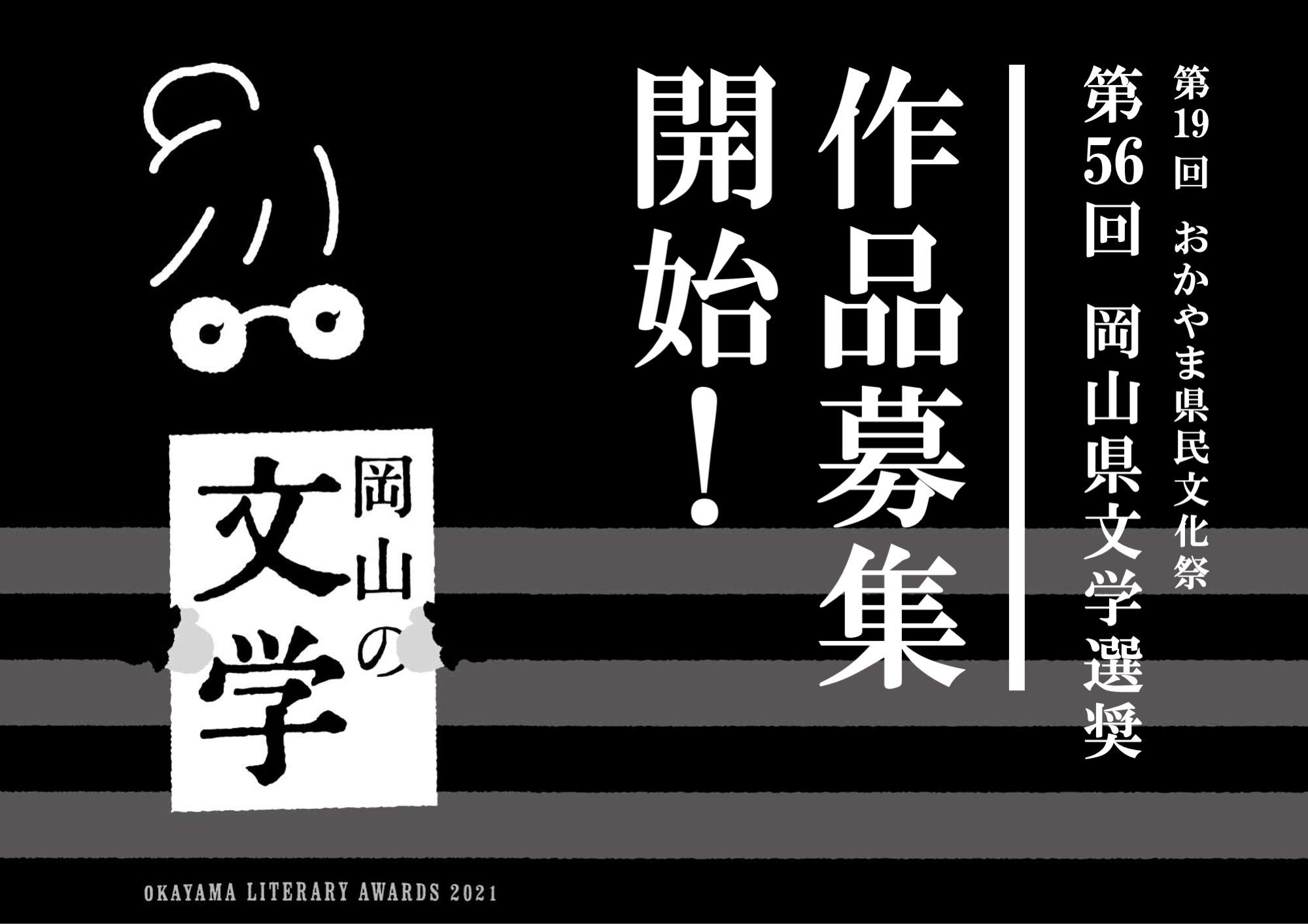 第56回 岡山県文学選奨作品募集開始!