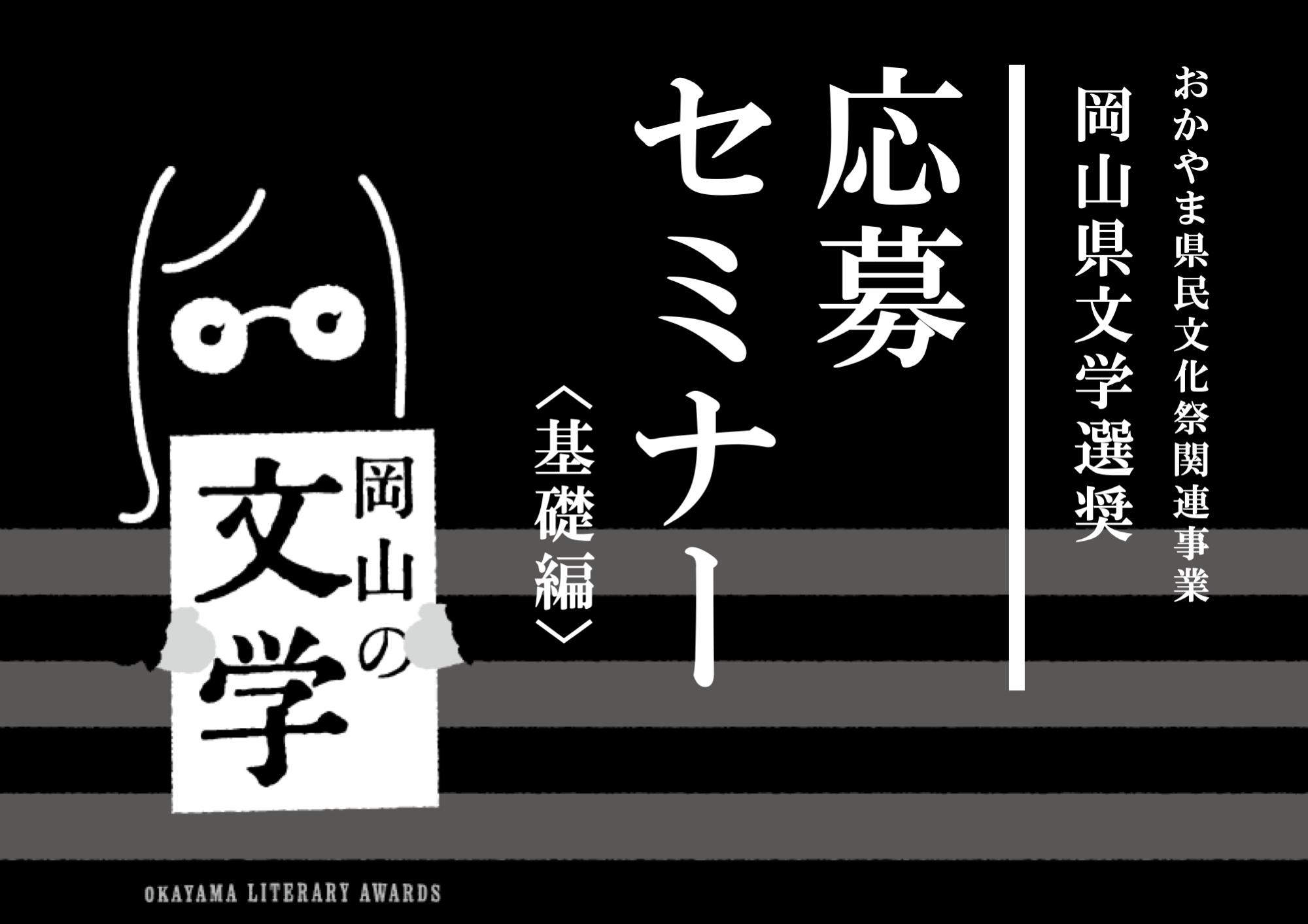 【中止のお知らせ】岡山県文学選奨応募セミナー〈基礎編〉