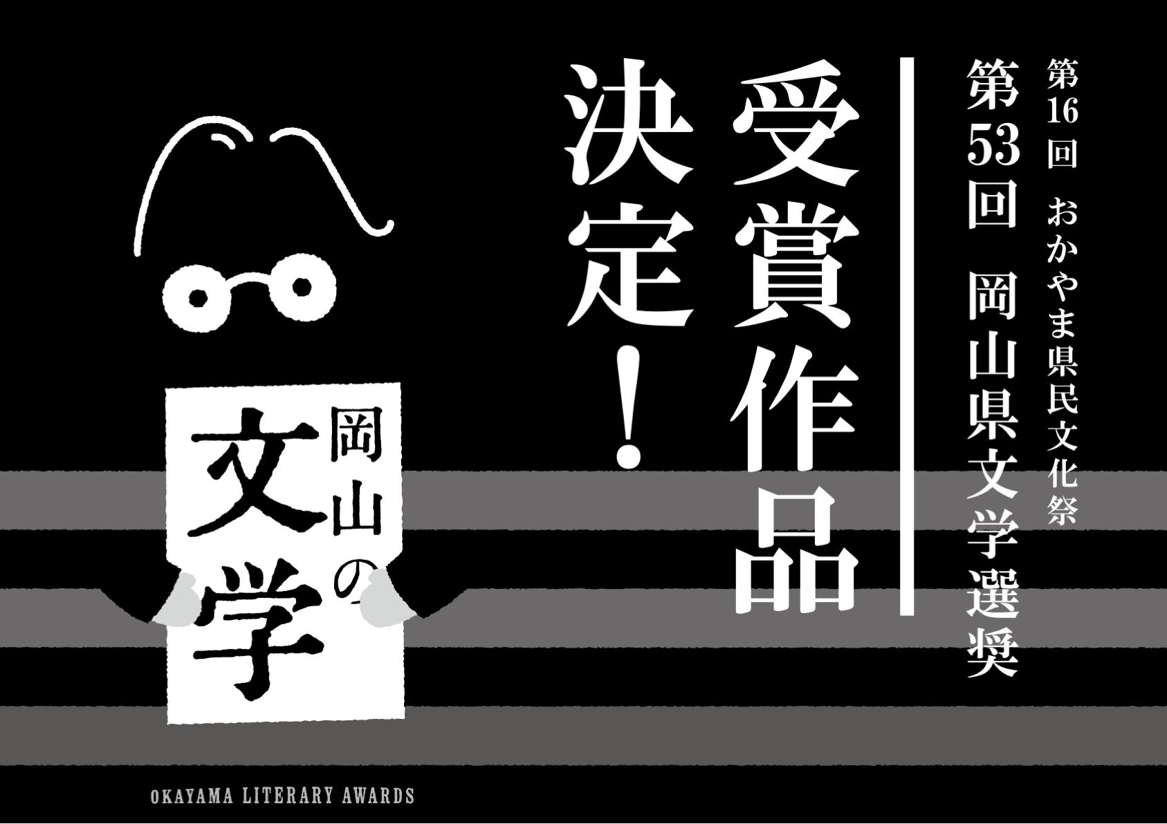 第53回岡山県文学選奨受賞作品決定!