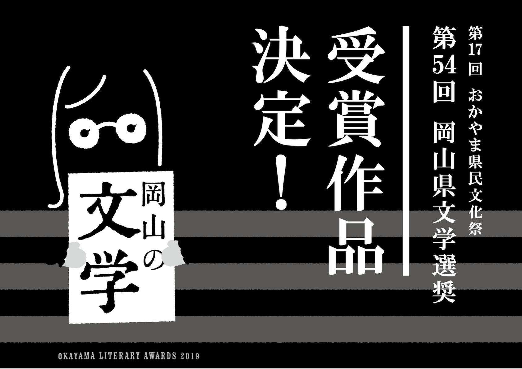 第54回岡山県文学選奨受賞作品決定!