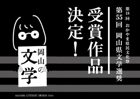 第55回岡山県文学選奨受賞作品決定!