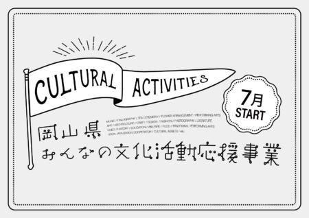 令和2年度 岡山県みんなの文化活動応援事業