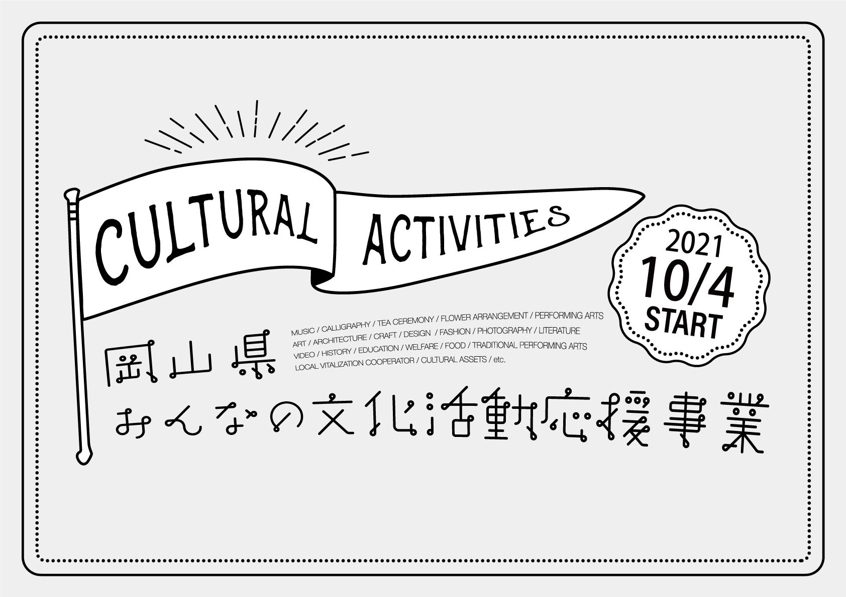 令和3年度 岡山県みんなの文化活動応援事業