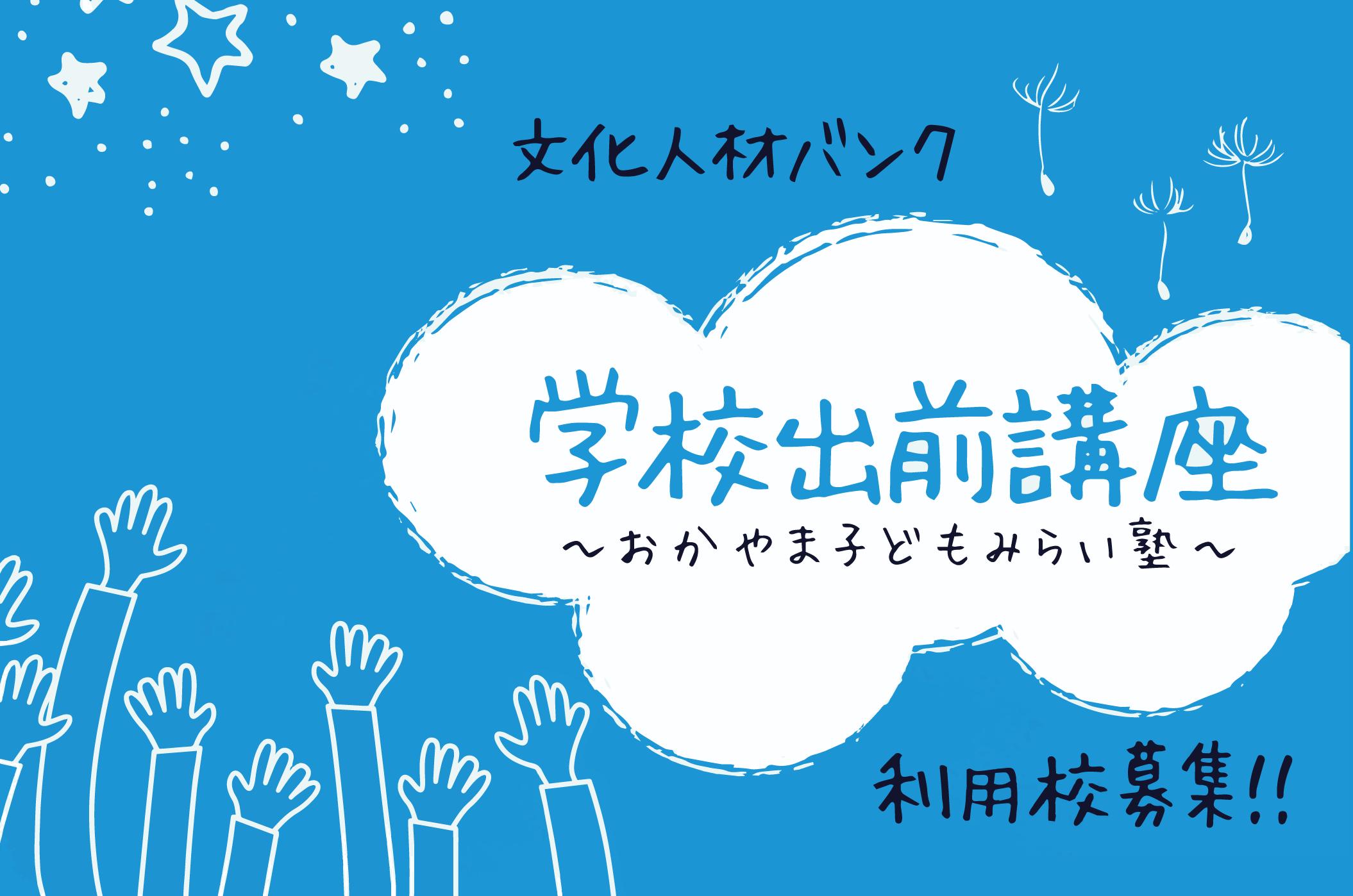文化人材バンク「学校出前講座」〜おかやま子どもみらい塾〜