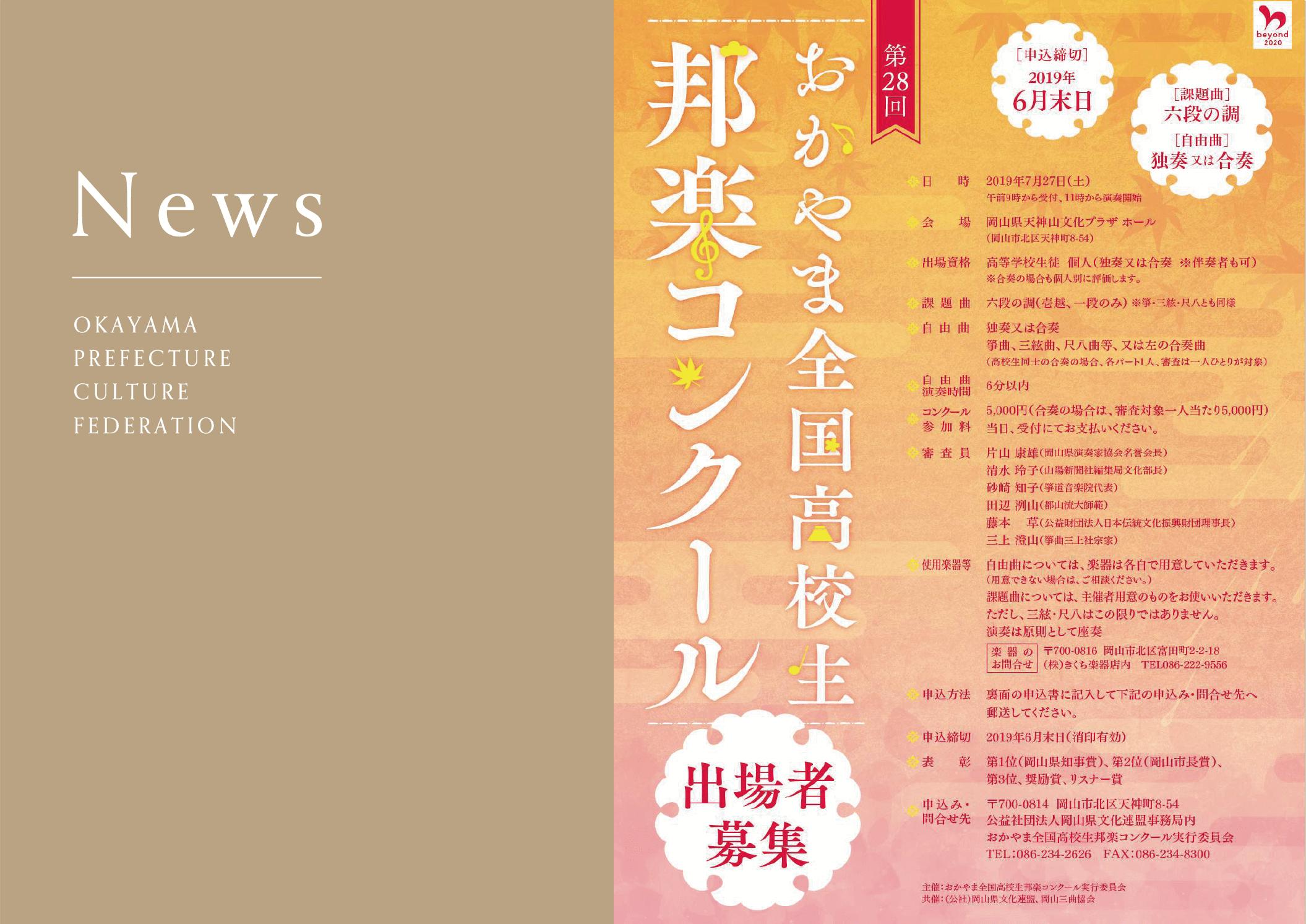 【終了】第28回おかやま全国高校生邦楽コンクール出場者募集