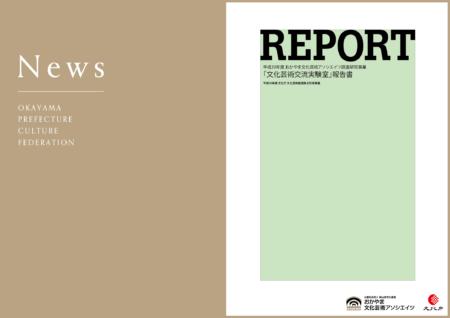 平成30年度 文化芸術交流実験室 報告書