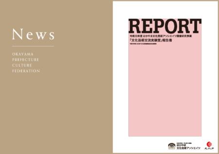 令和元年度 文化芸術交流実験室 報告書