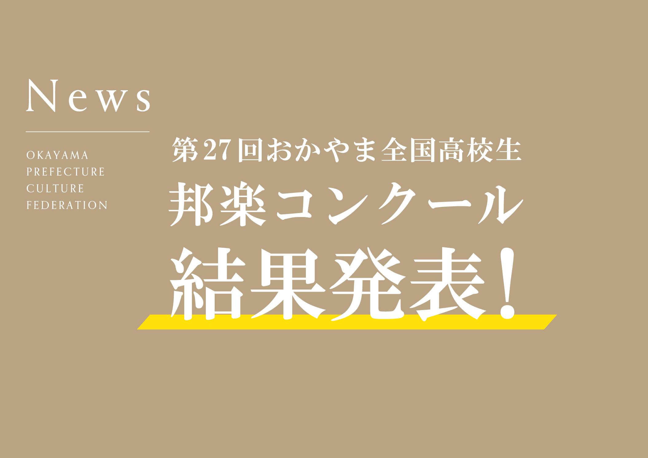 第27回おかやま全国高校生邦楽コンクール結果発表!
