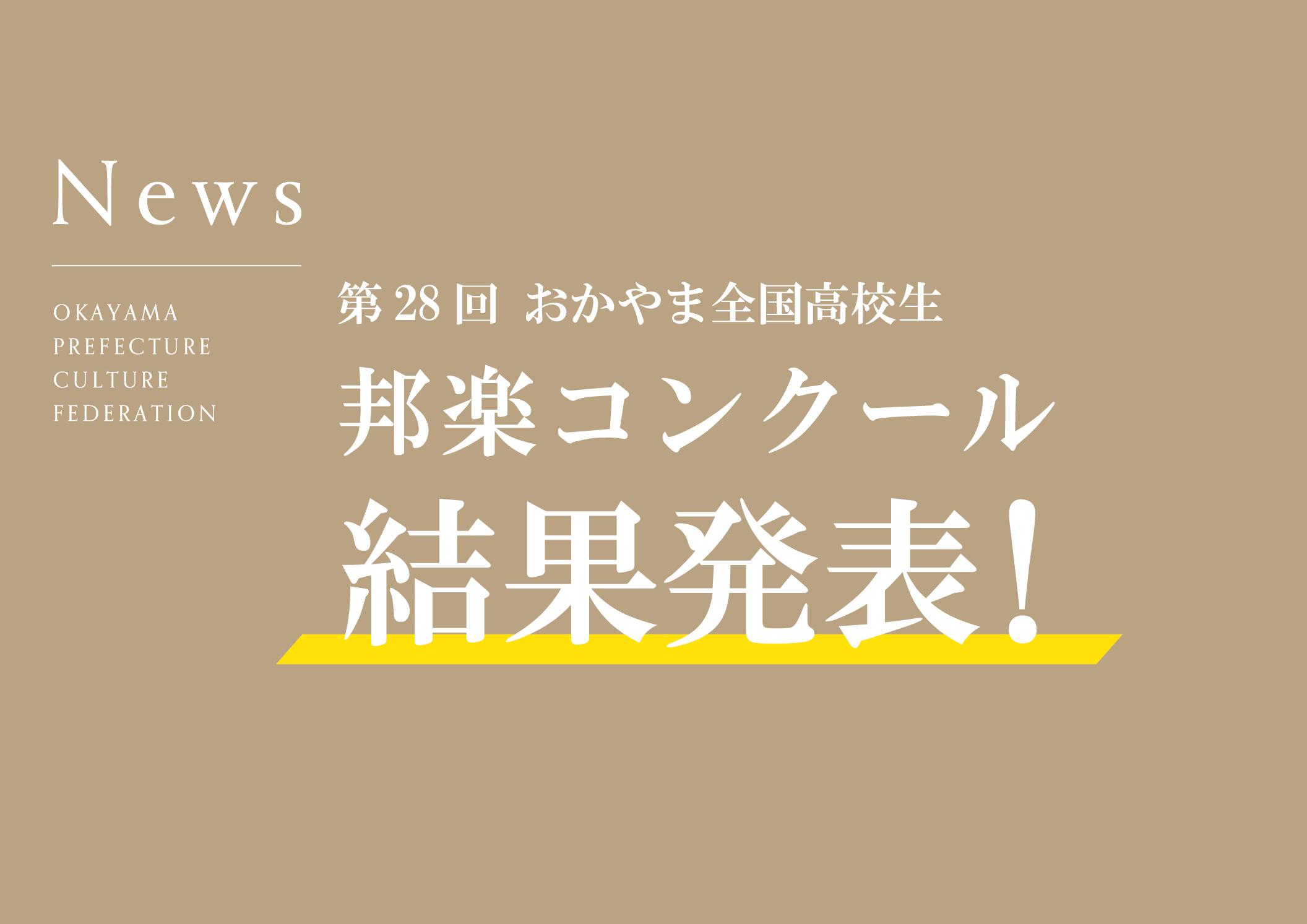 第28回おかやま全国高校生邦楽コンクール結果発表!