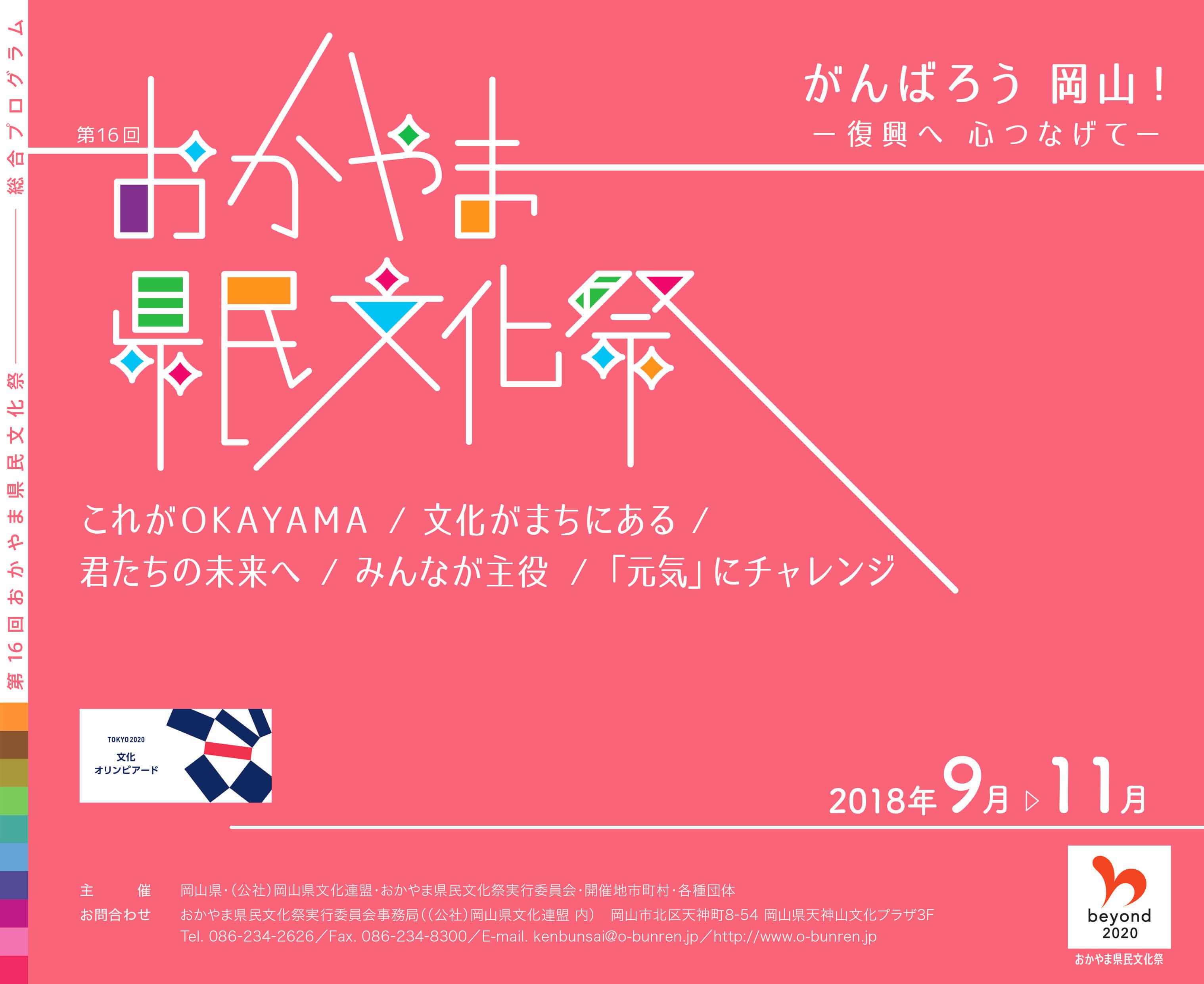 第16回おかやま県民文化祭 【2018年 9月から11月末まで開催】