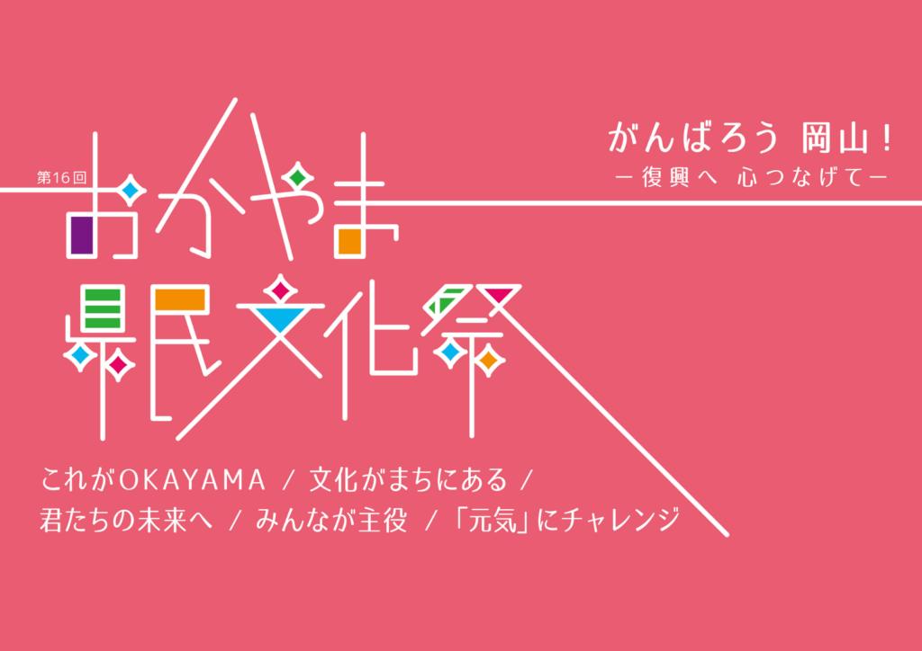 第16回おかやま県民文化祭