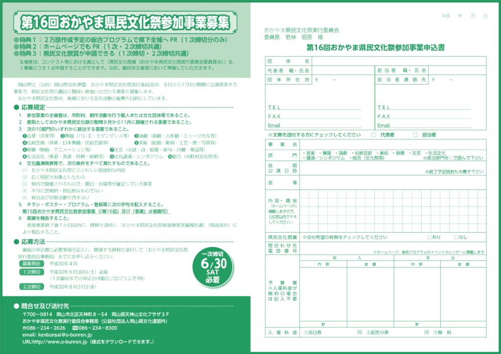 第16回おかやま県民文化祭参加事業募集