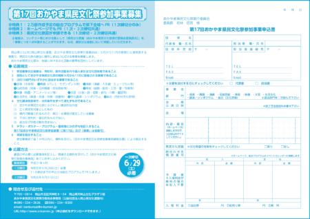 第17回おかやま県民文化祭参加事業募集