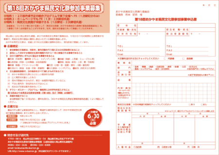 第18回おかやま県民文化祭参加事業募集