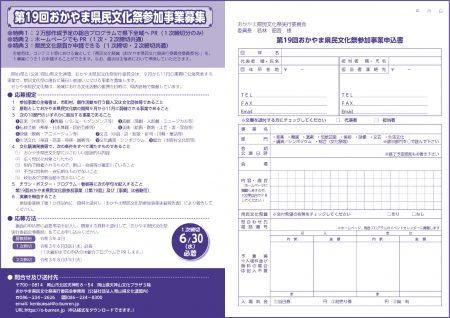 第19回おかやま県民文化祭参加事業募集