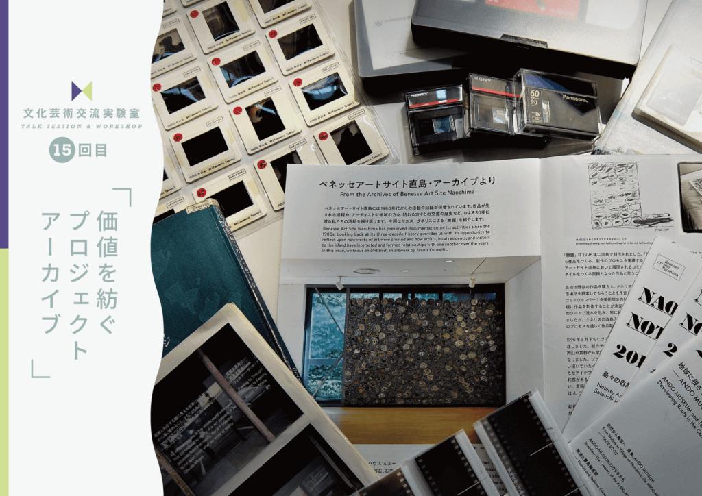 価値を紡ぐプロジェクトアーカイブ