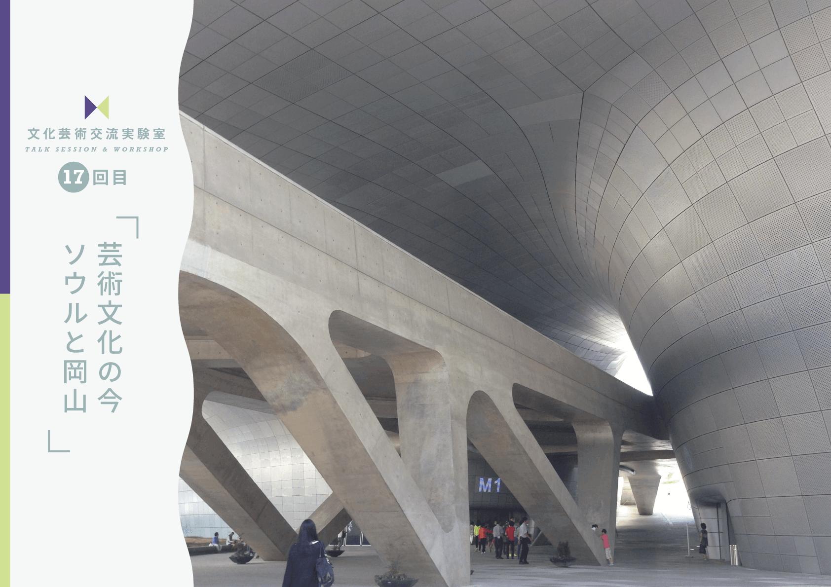 芸術文化の今 ソウルと岡山