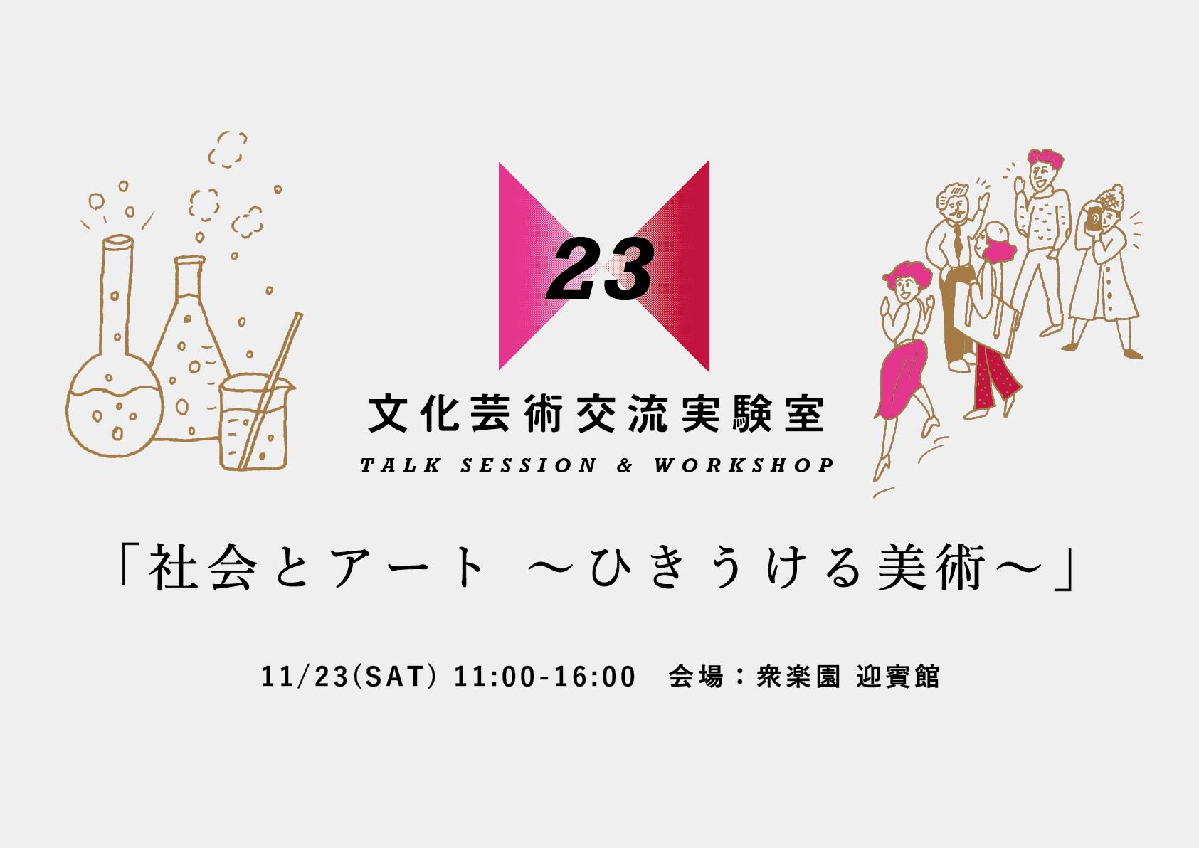 社会とアート ~ひきうける美術〜