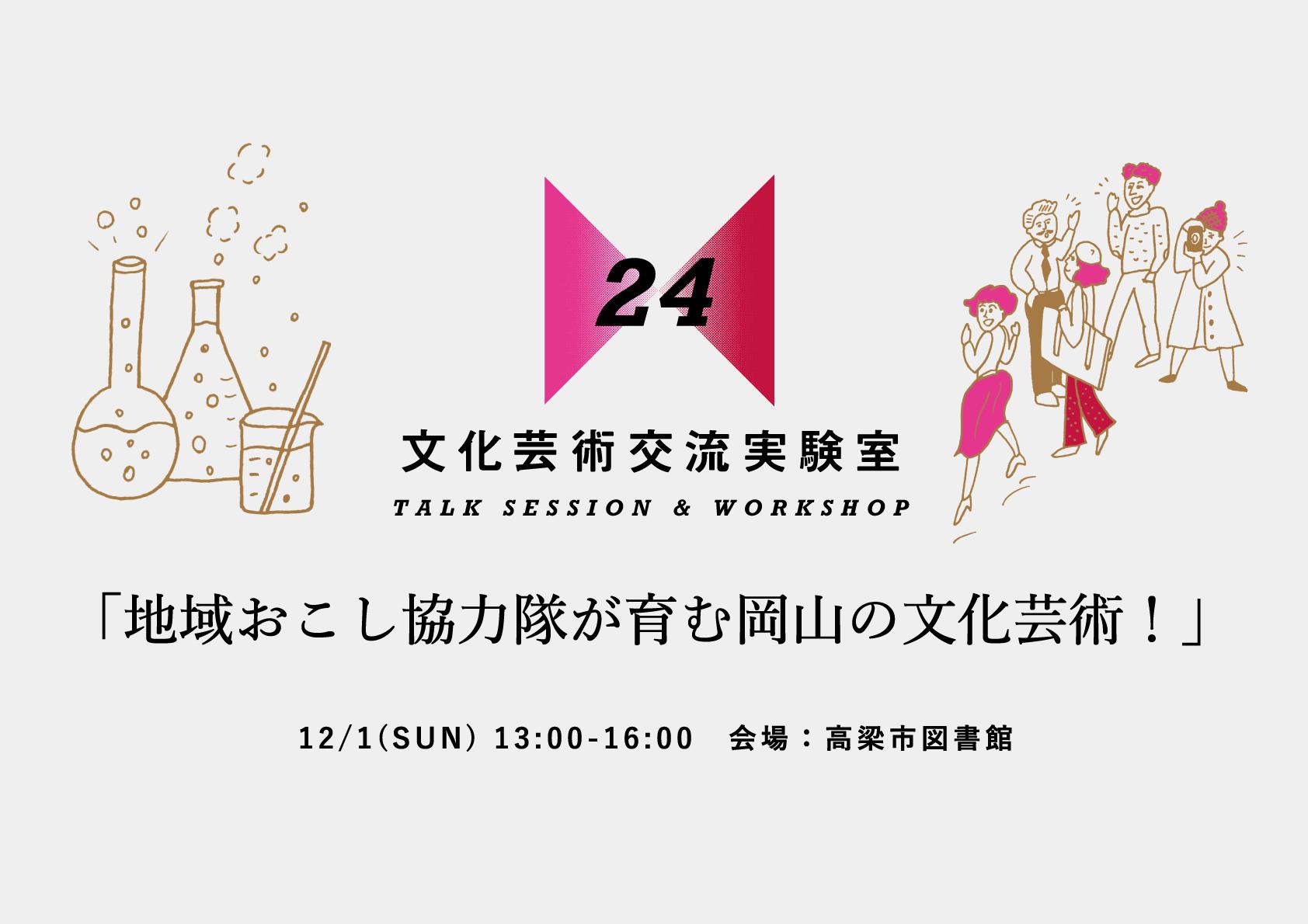 地域おこし協力隊が育む岡山の文化芸術!