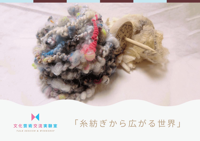 糸紡ぎから広がる世界