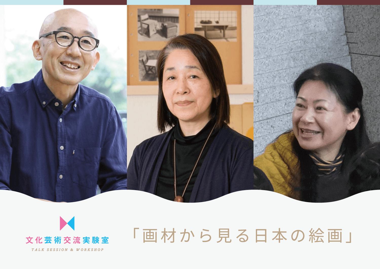 画材から見る日本の絵画