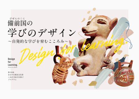 備前国の学びのデザイン〜自発的な学びを育むこころみ〜