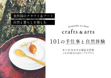 美作国のクラフト&アート-自然と暮らしを楽しむ 101の手仕事と自然体験