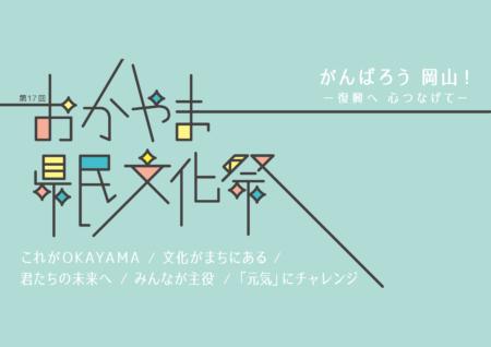 第17回おかやま県民文化祭