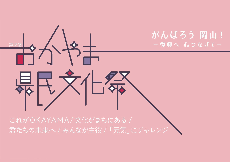 第18回おかやま県民文化祭 【2020年9月から11月末まで開催】