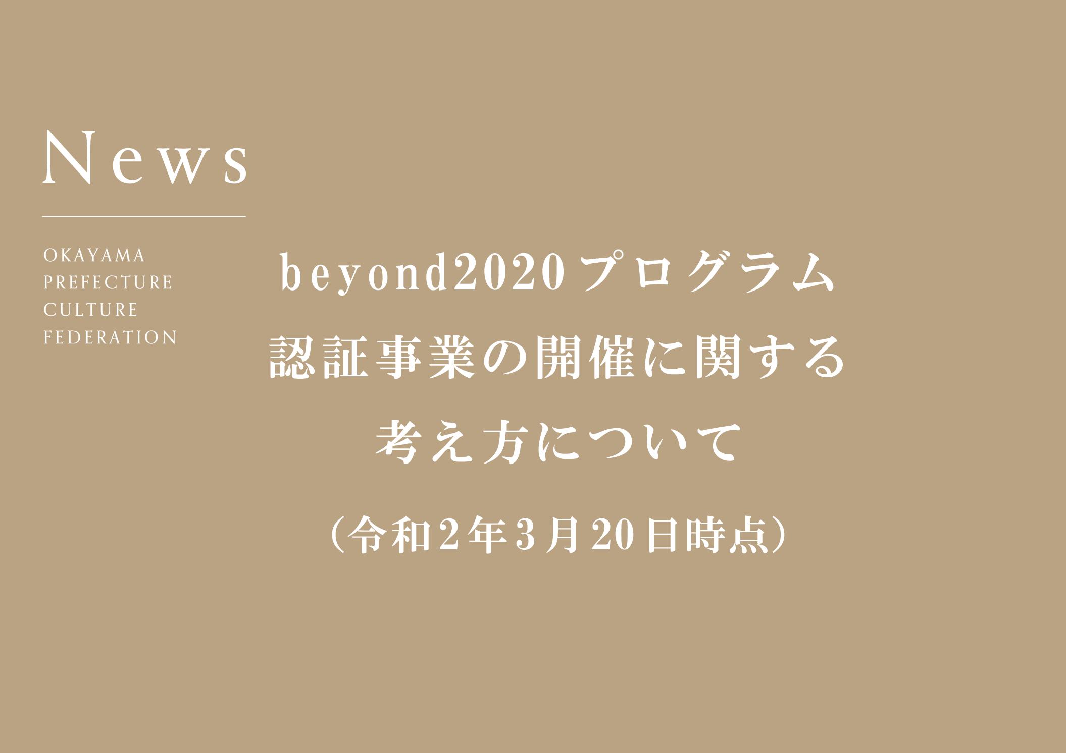 beyond2020プログラム認証事業の開催に関する考え方について