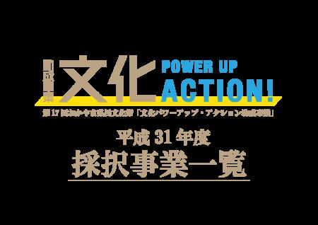 平成31年度 文化パワーアップ・アクション 採択事業結果