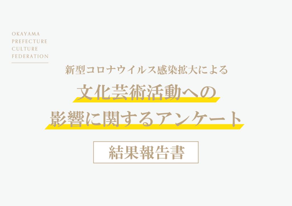 コロナ 感染 岡山 県