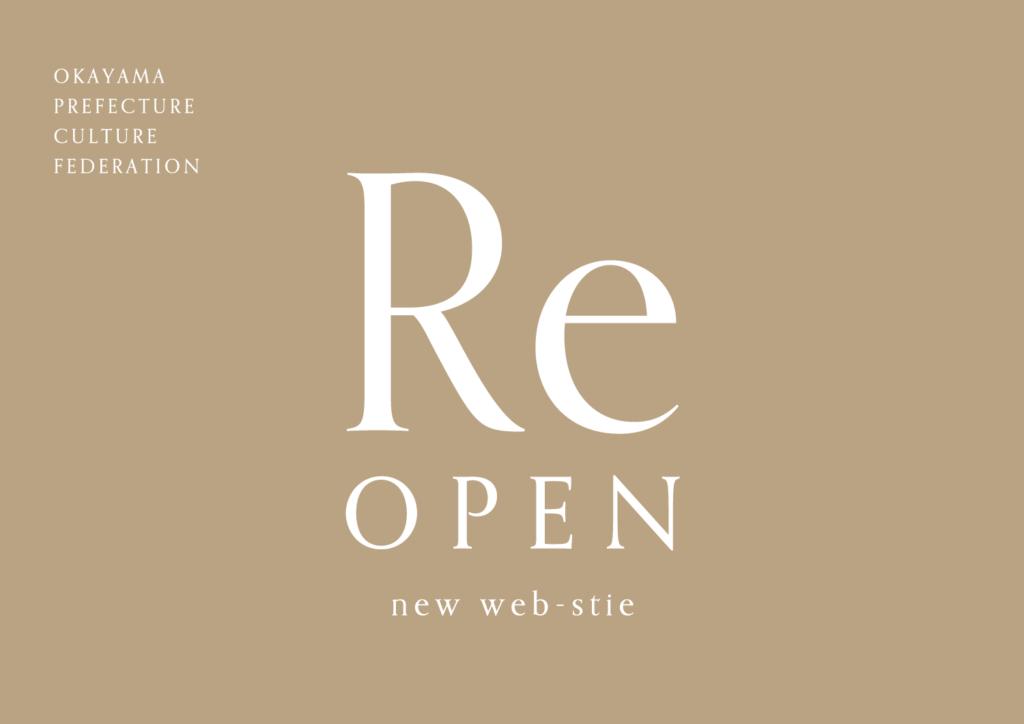 WEBサイト リニューアルオープン!