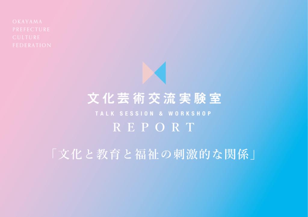 レポート「文化と教育と福祉の刺激的な関係」
