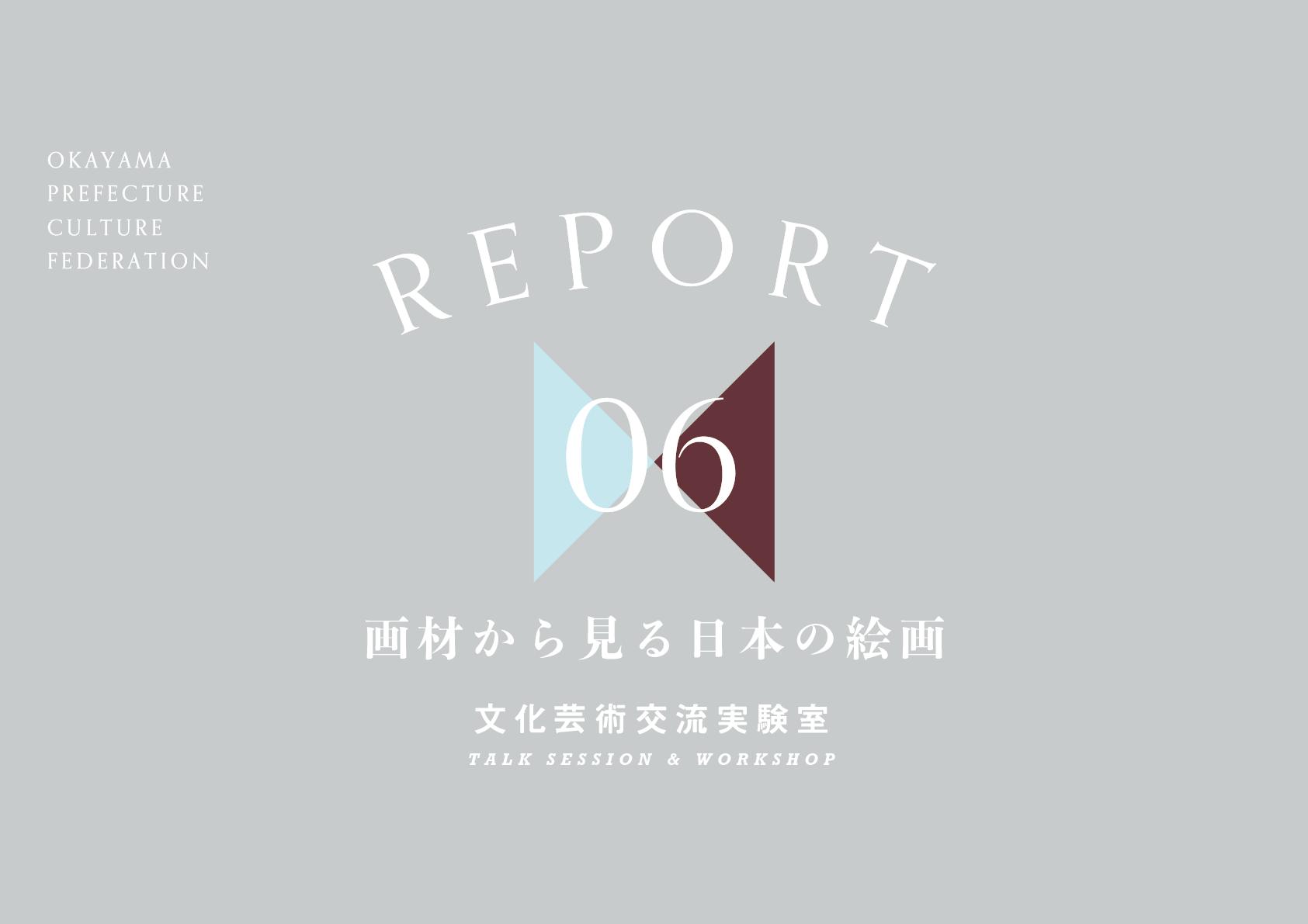 レポート「画材から見る日本の絵画」