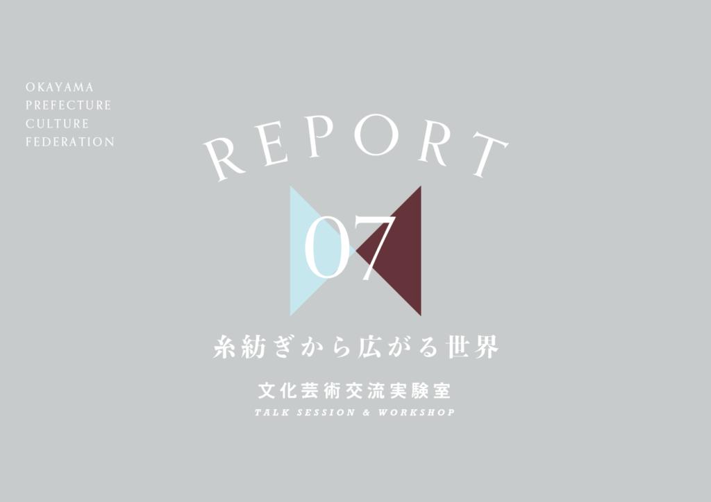 レポート「糸紡ぎから広がる世界」