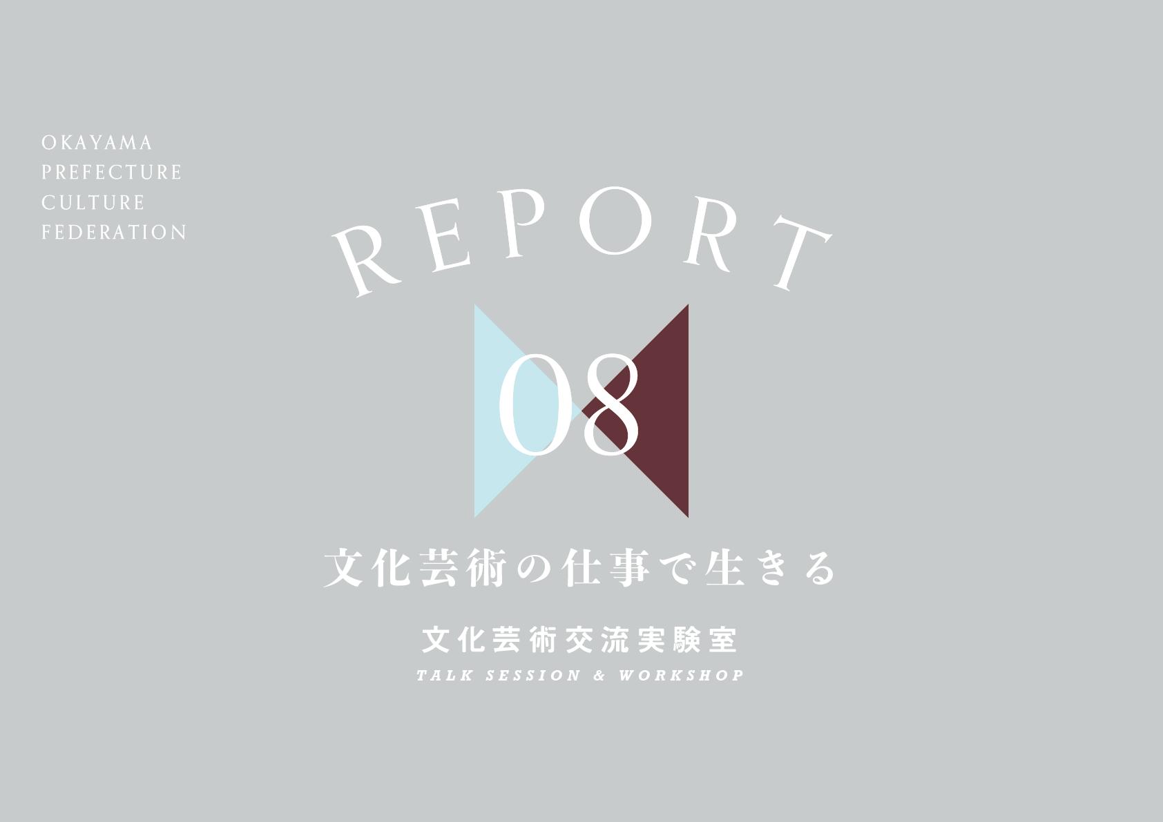 レポート「文化芸術の仕事で生きる」