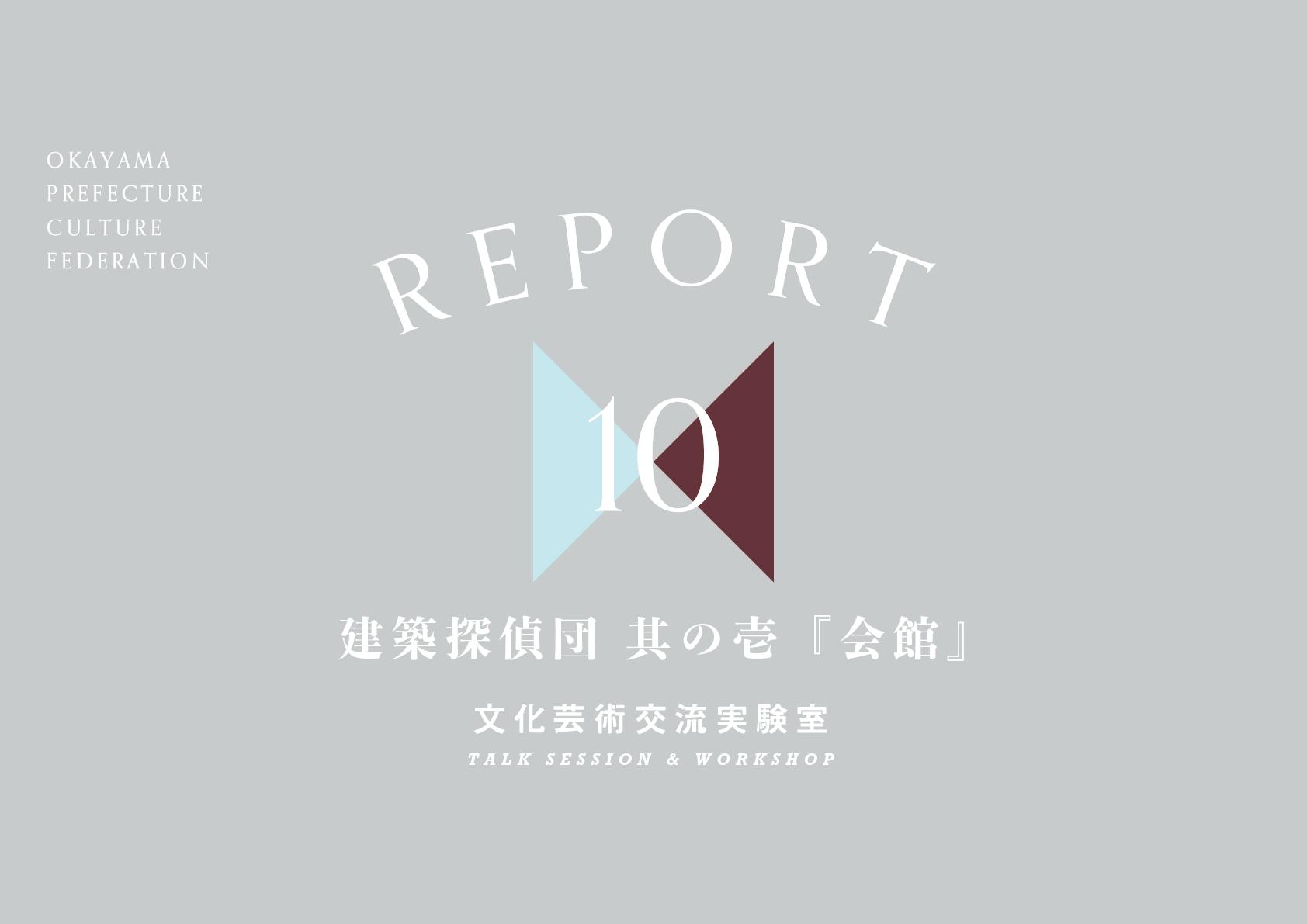 レポート「建築探偵団 其の壱『会館』」
